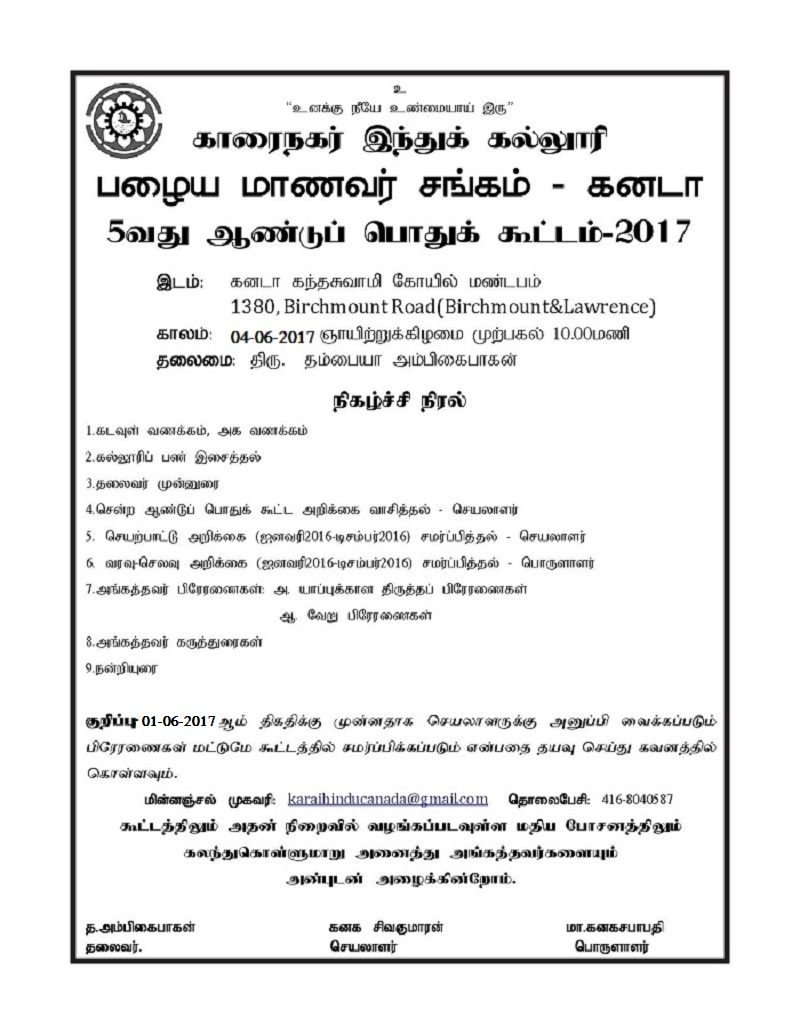 AGM Notice with Agenda Final