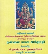 THANNAI PILLAIYAR KOVIL BOOK COVER