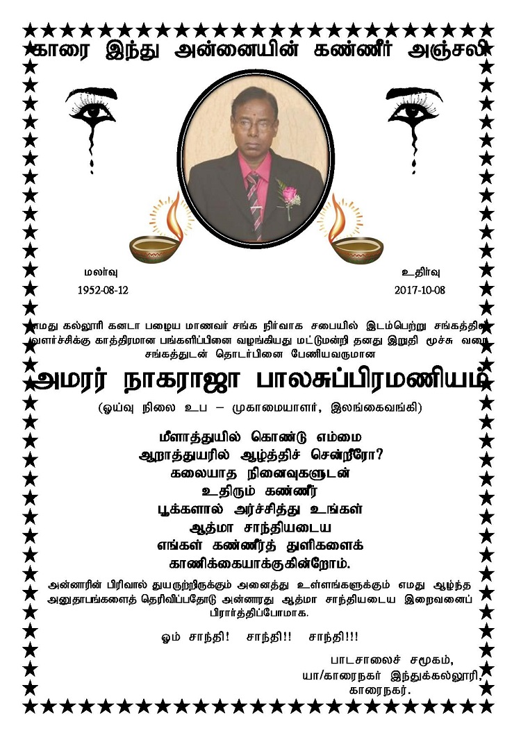 Tribute to Bala from KHC-page-001
