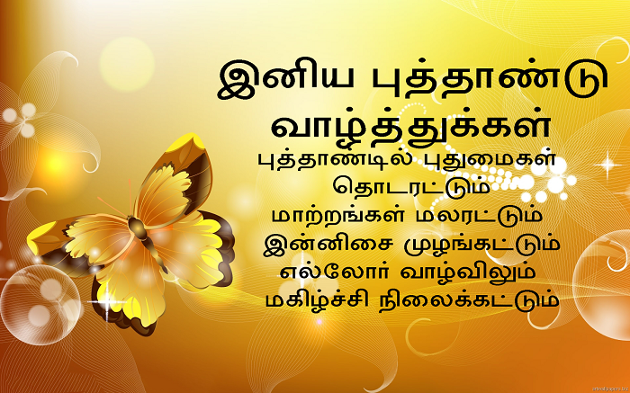 """""""Happy-Puthandu""""-Tamil-New-Year-Wishes-Quotes"""