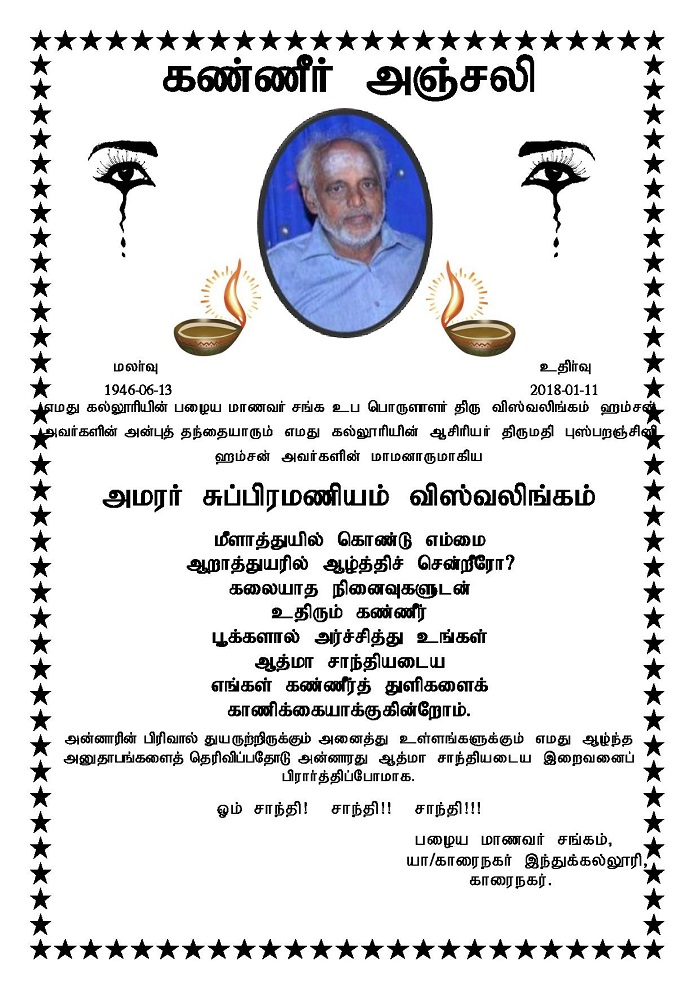 Tribute to Visuvalingam S from KHC-page-001